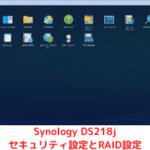 Synology DS218jでプライベートクラウドを構築!セキュリティ設定とRAID設定