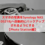 スマホの写真をSynology NAS DS218jへ自動的にバックアップされるようにする【Photo Station編】