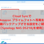 Cloud SyncでAmazon プライムフォトへ写真を自動バックアップさせる設定をご紹介【Synology NAS DS218jを使用】