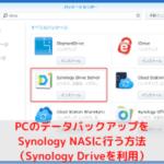 PCのデータバックアップをSynology NASに行う方法(Synology Driveを利用)