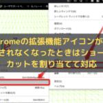 Chromeの拡張機能アイコンが 表示されなくなったときはショートカットを割り当てて対応