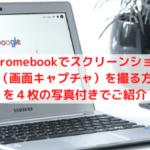 Chromebookでスクリーンショットを撮る方法(ショートカットキー)