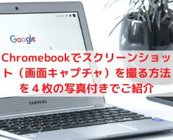 スクリーン ショット chromebook