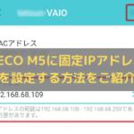 DECO M5に固定IPアドレスを設定する方法をご紹介