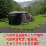 とんぼの里公園キャンプ場の利用申請方法、駐車場、キャンプサイトをご紹介