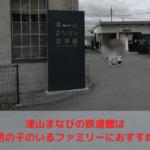 津山まなびの鉄道館は男の子のいるファミリーにおすすめ