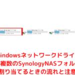 Windowsネットワークドライブに複数のSynologyNASフォルダを割り当てるときの流れと注意点