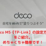 Deco M5【TP-Link】の設定方法をご紹介。めちゃくちゃ簡単です!