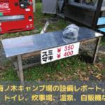 梅ノ木キャンプ場の設備レポート。薪、トイレ、炊事場、温泉、自販機など