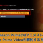 Amazon Primeのdアニメストア for Prime Videoを解約する方法