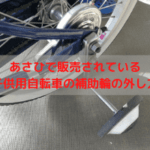 あさひで販売されている子供用自転車の補助輪の外し方
