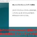新品のSSDがWindowsに認識されない時は初期化とフォーマットが必要