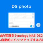 iPadの写真をSynology NAS DS218jへ自動的にバックアップする方法