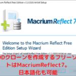 HDDクローンを作成するフリーソフトはMacriumReflect7。日本語化もできる